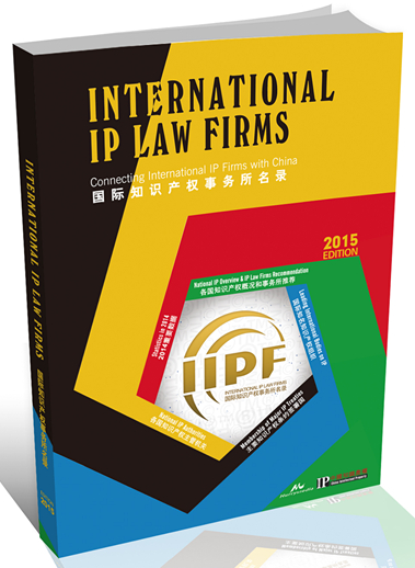 IP Law Firms
